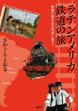 ラテンアメリカ鉄道の旅